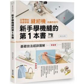 新手學機縫的第1本書:從零開始快速學會縫紉機的操作技巧