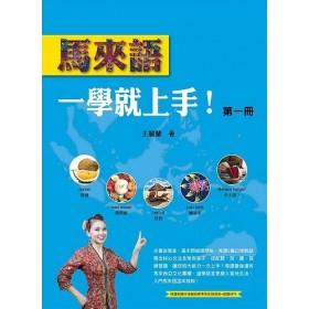 馬來語,一學就上手!(第一冊)(隨書附贈作者親錄標準馬來語發音+朗讀MP3)