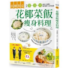 低醣餐桌 花椰菜飯瘦身料理:瘦身+減脂的美味食材,63道套餐x便當菜x快速料理,快速上桌的減醣飲食