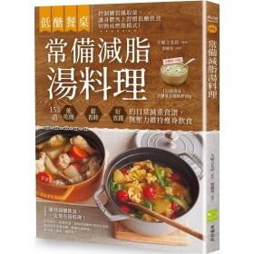 低醣餐桌 常備減脂湯料理:153道能吃飽x超省時x好省錢的日常減重食譜,無壓力維持瘦身飲食
