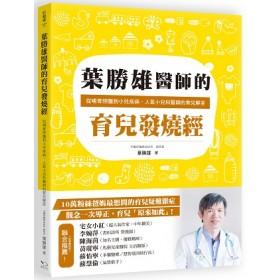 葉勝雄醫師的育兒發燒經:從哺育照護到小兒疾病,人氣小兒科醫師的育兒解答
