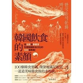 韓國飲食的素顏:從泡菜到蔘雞湯,形塑韓國飲食文化的100個事典