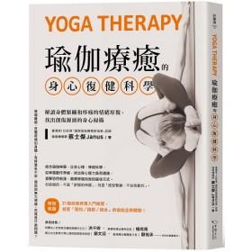 瑜伽療癒的身心復健科學:解讀身體緊繃和疼痛的情緒原貌,找出創傷源頭的身心掃描
