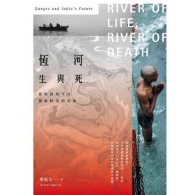 恆河生與死:從恆河的今昔探索印度的未來