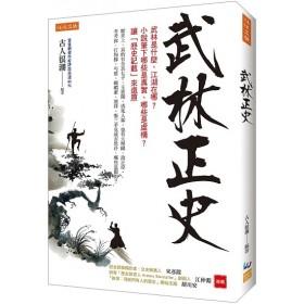 武林正史:武林是什麼、江湖在哪?小說筆下哪些是真實、哪些是虛構?讓「歷史記載」來還原