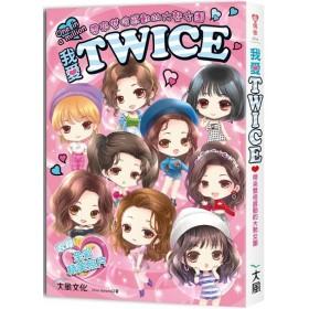 我愛TWICE:帶來雙倍感動的大勢女團