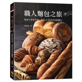 職人麵包之旅:輕旅行探索世界,邂逅41款世界頂級麵包