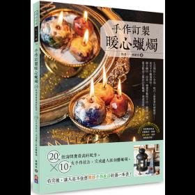 手作訂製暖心蠟燭:20款詢問度最高的配方x10大手作技法,完成達人級創藝蠟燭