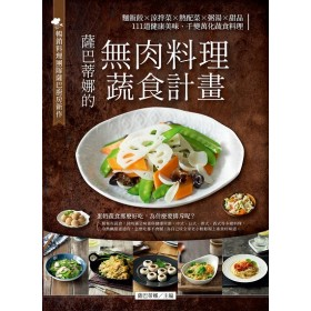 薩巴蒂娜的無肉料理蔬食計畫:麵飯餃x涼拌菜x熱配菜x粥湯x甜品,111道健康美味、千變萬化蔬食料理