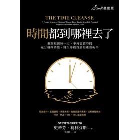 時間都到哪裡去了?:重新規劃每一天,不再浪費時間,充分發揮潛能,將生命投資於最重要的事