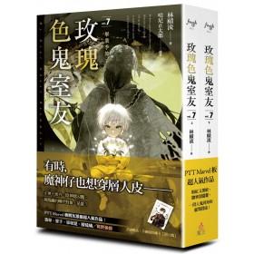 玫瑰色鬼室友 vol.7 畢業季節(上、下)