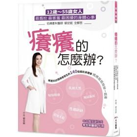 癢癢的怎麼辦?:12歲-55歲女人最尷尬 最害羞 最困擾的身體心事 名婦產科醫師郭安妮全解答
