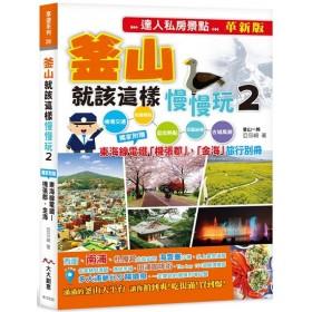 釜山就該這樣慢慢玩2:獨家附贈釜山近郊 東海線電鐵「機張郡」、「金海」旅行別冊(達人私房景點革新版)