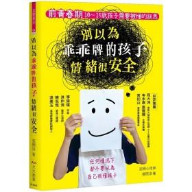 別以為乖乖牌的孩子情緒很安全:前青春期10-15歲孩子需要被懂的訊息