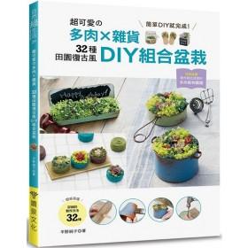 超可愛的多肉x雜貨·32種田園復古風DIY組合盆栽
