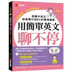用簡單英文聊不停【QR碼行動學習版】:用國中英文就能應付80%的職場會話(附中英對照QR碼線上音檔)