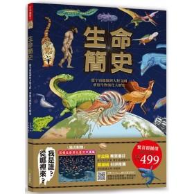 生命簡史:從宇宙起源到人類文明,重返生物演化大歷史(隨書附贈巨幅生命演化星空大海報)