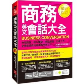 商務英文會話大全:市場調查x客戶維繫x商品買賣x出差工作,全情境適用的最強商用英文!