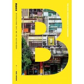 偏執曼谷:曼谷在地設計生活導覽,咖啡店、餐廳、酒吧、景點11區超主觀推薦。