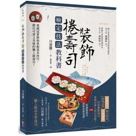 裝飾捲壽司檢定技法教科書:電視冠軍教你掌握基本技巧,做出可愛又美味的職人級壽司!