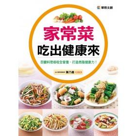 家常菜吃出健康來