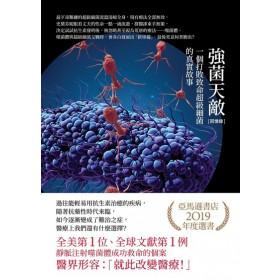 強菌天敵:一個打敗致命超級細菌的真實故事〔回憶錄〕
