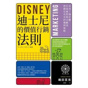 迪士尼的價值行銷法則:活用7個步驟,打造絕對吸引顧客的獲利策略