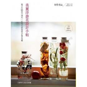美麗浮游花設計手帖:親手作65款不凋花x乾燥花植物標本&香氛蠟
