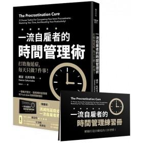 一流自雇者的時間管理術:打敗拖延症,每天只做7件事!【隨書送一流自雇者的時間管理練習冊】