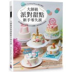 大師級派對甜點新手零失誤:名店VK Cooking House 親自傳授,用6種基礎款變化出41種職人級吸睛派對甜點!