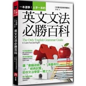 一本速學!人手一本的英文文法必勝百科