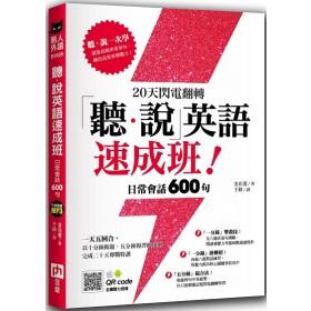 20天閃電翻轉「聽·說」英語速成班!日常會話600句