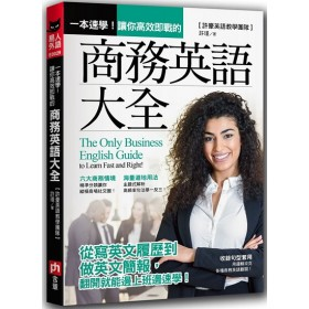 一本速學!讓你高效即戰的商務英語大全