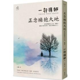正念擁抱大地:當我們觀想自己為一棵樹…