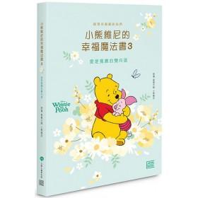 小熊維尼的幸福魔法書3:愛是寬廣的雙向道