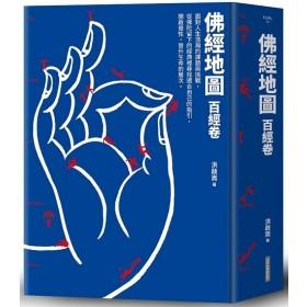 佛經地圖:百經卷(市面上最完整的入門佛經介紹,指引你找到最適合自己的經典)