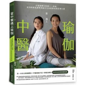 當中醫遇上瑜伽:以瑜伽體位對應十二經絡,從四時節氣調養到強化全身肌群的對症養生書