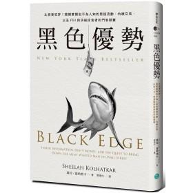 黑色優勢:比狼更狡詐!揭開華爾街不為人知的黑錢流動、內線交易,以及FBI與頂級掠食者的鬥智競賽