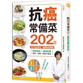抗癌常備菜202道:特效食材x美味料理,天天這樣吃,戰勝癌細胞!