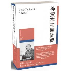 後資本主義社會