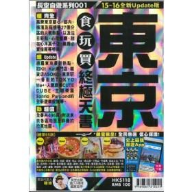 東京食玩買終極天書(2015-16年版)