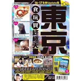 東京食玩買終極天書(2016-17年版)