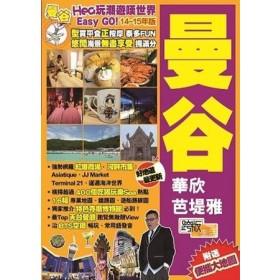 Hea玩潮遊嘆世界Easy GO!曼谷(2014-15年版)