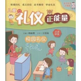 儿童礼仪正能量2:校园礼仪
