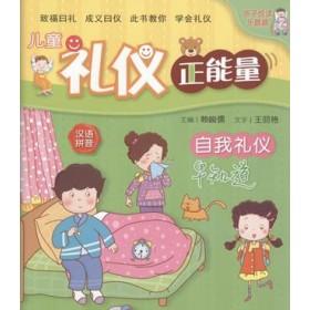 儿童礼仪正能量4:自我礼仪