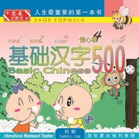 基础汉字500信心级book4