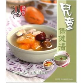 湯師傅-兒童保健湯
