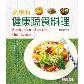 必學的健康蔬食料理