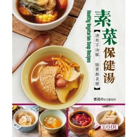 素菜保健湯