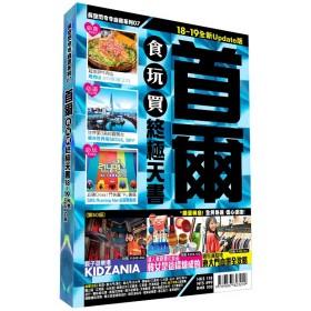 首爾食玩買終極天書(2018-19版)